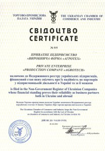 Certificate of Chamber of Commerce and Industry of Ukraine