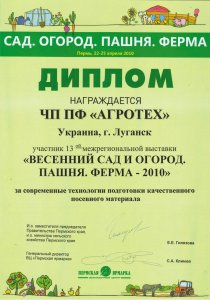 "Diploma of ""Spring Garden and kitchen garden. Tillage. Farm"""
