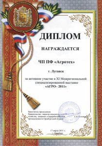 Diploma for active participation
