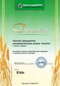 Diploma of exhibition participant