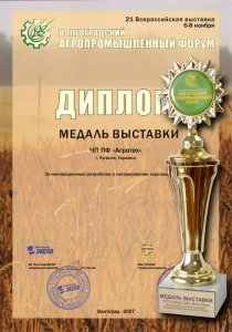 Medal for innovative developments in grain separation