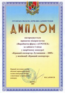 "Diploma for the 1st place in the annual contest ""Best Exporter of Luganschina-2009"" in the nomination ""Best Exporter"""