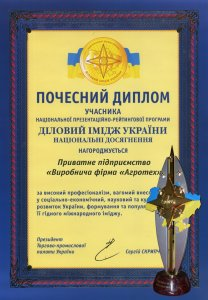 "Honorary diploma of the National presentation and rating program ""Business Image of Ukraine"""